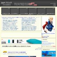 BIPブログ