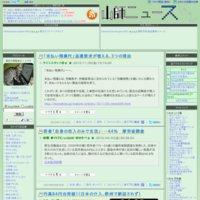 山師ニュース\(^o^)/