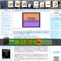 WWW.ニュース