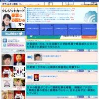 2ch 痛いニュース速報まとめブログ・ポチョムキン通信.jp
