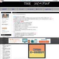 THE コピペブログ